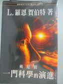 【書寶二手書T1/科學_ZDE】一門科學的演進_L.羅恩 賀伯特