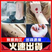 [24hr-快速出貨] 個性 燕子 櫻花 荷花 文藝 紋身 貼 小清新 時尚 男女 遮痕 紋身 貼紙
