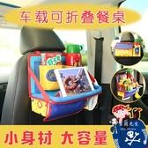 車載餐盤 汽車多功能座椅收納袋椅背置物掛袋車載儲物車內摺疊餐桌餐盤iPadT 2色