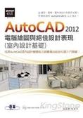 AutoCAD 2012電腦繪圖與絕佳設計表現:室內設計基礎 (附基礎功能影音教