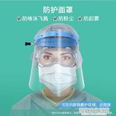 防護面罩口腔牙科防護護眼防油濺飛沫廚房油煙防護罩高清隔離面罩 居家家生活館