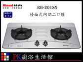 【PK廚浴生活館】 高雄林內牌 RB-201SN RB201 檯面式內焰二口爐  ☆不鏽鋼面板 實體店面 可刷卡