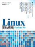 二手書博民逛書店《Fedora 10 Linux 實務應用》 R2Y ISBN: