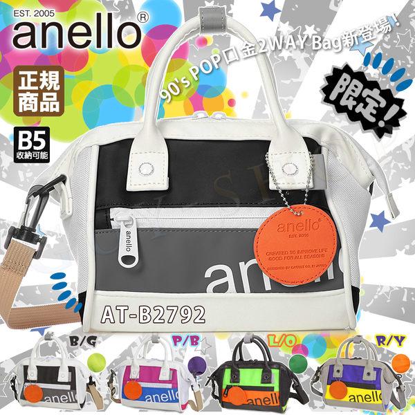 日本anello 90年代POP撞色迷你單肩包 活力繽紛迷你包款AT-B2792-數量限定!