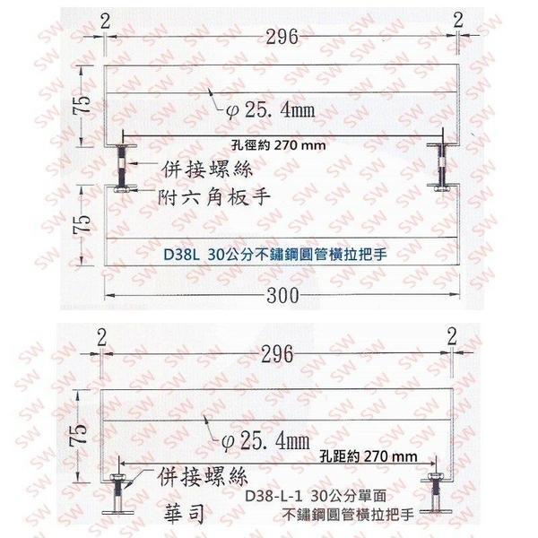D38-L-1 單支 圓管大把手 30公分 不鏽鋼 1 橫拉把手 拉手 手把 門把 取手 引手 手取 DIY
