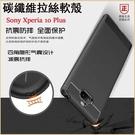碳素拉絲紋 Sony 索尼 Xperia...