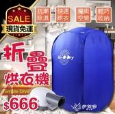 乾衣機  摺疊烘衣機 攜帶式烘乾機 110V 摺疊式 便攜式烘乾機 110V-現貨免運 伊芙莎