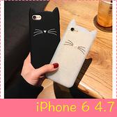 【萌萌噠】iPhone 6/6S (4.7吋) 可愛卡通鬍鬚貓保護殼 全包防摔情侶款 閃粉矽膠軟殼 手機殼 手機套