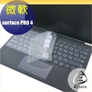 【Ezstick】Microsoft Surface PRO 4 系列 專用奈米銀抗菌TPU鍵盤保護膜