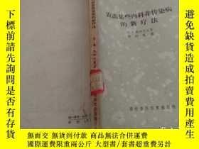 二手書博民逛書店罕見農畜某些內科非傳染病的新療法Y286151 張邦傑(譯) 畜