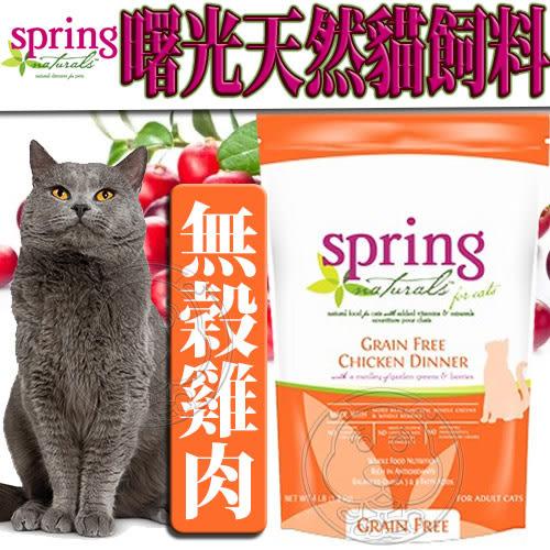 【zoo寵物商城】曙光Spring Natural》天然無穀雞肉貓糧貓飼料-4lb
