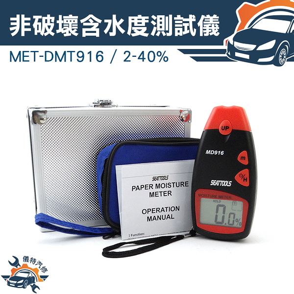 《儀特汽修》MET-DMT916 (2-60%)數位液晶含水度測試儀非破壞4探頭(最小單位0.1%)