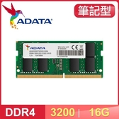 【南紡購物中心】ADATA 威剛 DDR4-3200 16G 筆記型記憶體