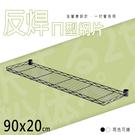 收納架/置物架/波浪架【配件類】90x20cm ㄇ型烤漆反焊網片(含夾片) 兩色可選 dayneeds