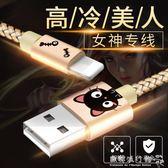 『兩條裝』蘋果數據線充電線器六6s7plus手機8p快充 『歐韓流行館』