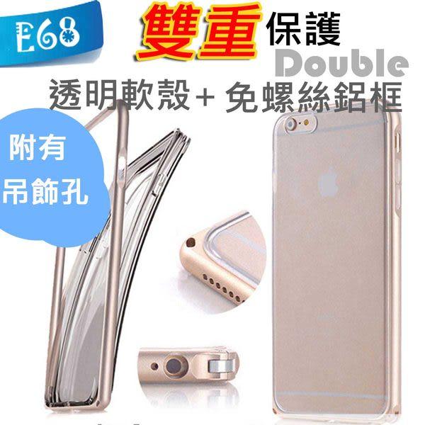 E68精品館 鉑士 二合一 免螺絲鋁框+軟殼 IPHONE 6 PLUS 4.7 5.5吋 金屬邊框 TPU 透明殼 手機殼 附吊飾孔