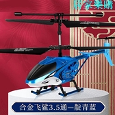 遙控飛機 新款遙控飛機兒童迷你直升機耐摔玩具飛行器模型小學生充電禮物【八折搶購】