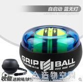力練者自啟動腕力球握力器腕力器臂力 陀螺手腕力量訓練器力量球 NMS造物空間