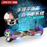 智慧平衡車勁踏平衡車雙輪成人手提智慧體感兒童兩輪代步車電動漂移車平行車 魔法空間