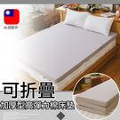 加厚型可折疊式高彈力棉床墊-雙人...