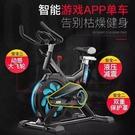動感單車靜音運動減肥器材跑步健身車室內家用智慧游戲腳踏車 快速出貨
