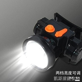 頭燈新款led鋰電頭燈強光充電頭戴式手電筒戶外夜釣魚工地迷你小礦燈 【快速出貨】