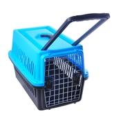寵物航空箱 狗狗貓咪外出箱空運托運箱旅行箱運輸貓籠子便攜外出 【快速出貨】