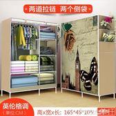 衣櫃小號單人宿舍收納鋼管加固組裝折疊現代簡約經濟型簡易布衣櫃CY『韓女王』
