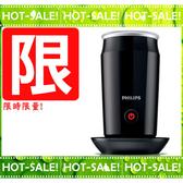 《限時限量特賣!!》Philips CA6500 飛利浦 全自動 冷熱奶泡機 奶泡器