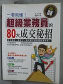 【書寶二手書T6/行銷_QGU】一看就懂!超級業務員的80大成交秘招_瑜亮