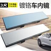 3R車內後視鏡大視野汽車室內倒車鏡防眩目反光鏡改裝廣角鏡通用【蘇迪蔓】