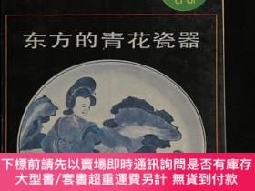 二手書博民逛書店罕見東方的青花瓷器(92年一版一印)Y431670 哈裏·加納 上海人民美術出版社