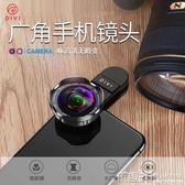 手機鏡頭 廣角攝像頭外置高清通用單反微距魚眼三合一iPhonex蘋果抖音神器7p長焦拍照套 JD 玩趣3C