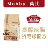 Mobby莫比〔高齡成貓抗毛球配方,6.5kg〕