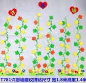 愛心許愿墻心愿樹墻貼畫幼兒園裝飾用品小學教室布置班級文化材料 小巨蛋之家
