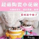 小花碗寵物狗狗餵食盆高腳陶瓷碗架泰迪狗狗吃飯餐桌  【全館免運】