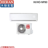 【HERAN禾聯】11-13坪 豪華型變頻冷專分離式冷氣 HI/HO-NP80 含基本安裝