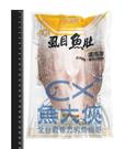 1F1B【魚大俠】FH265台南99%無...