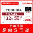 TOSHIBA 32GB EXCERIA microSDHC UHS-I U3 C10 記憶卡 東芝 32G