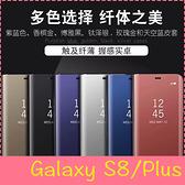 【萌萌噠】三星 Galaxy S8 / S8Plus 電鍍鏡面智能支架款保護殼 立式休眠免翻蓋接聽側翻皮套 手機套