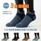 Footer 除臭襪  T142 L號 XL號 暖陽麻花輕壓力足弓船短襪 局部厚 3雙超值組