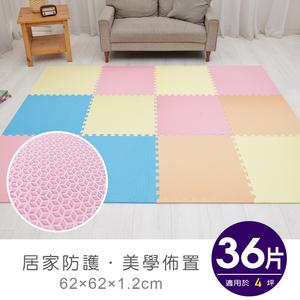 【APG】繽紛色系菱形紋地墊62*62*1.2cm四色可選一包36片粉藍色