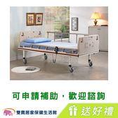 電動病床 電動床 贈好禮 立新 單馬達電動護理床 F01-ABS 醫療床 復健床 醫院病床