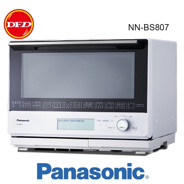 PANASONIC 國際 NN-BS807 蒸烘烤微波爐 旋風微波加熱技術 公司貨