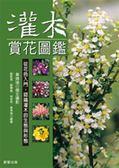(二手書)灌木賞花圖鑑