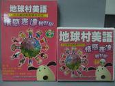 【書寶二手書T5/語言學習_LCA】地球村美語-情感表達輕鬆學_1書+6光碟合售