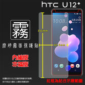 ◆霧面螢幕保護貼 HTC U12+ U12 Plus 2Q55100 保護貼 軟性 霧貼 霧面貼 磨砂 防指紋 保護膜