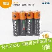 (R-3-4) 3號電池(黃標)4顆/排