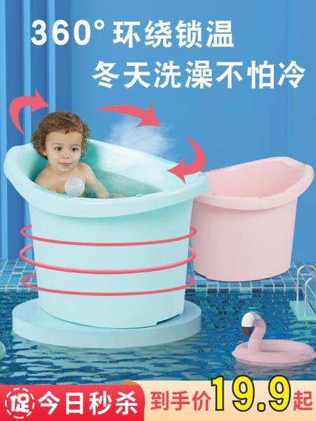 兒童澡盆 兒童泡澡桶寶寶洗澡桶家用嬰兒浴盆大號嬰幼兒浴桶小孩洗澡盆可坐 米家WJ