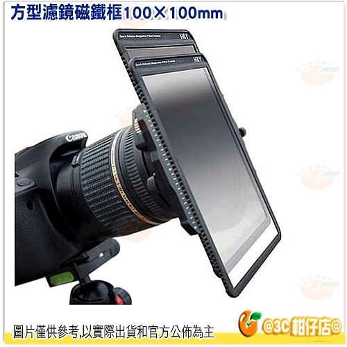 @3C 柑仔店@ H&Y 新二代Magnetic Filter Frame 100×100mm 方型濾鏡磁鐵框